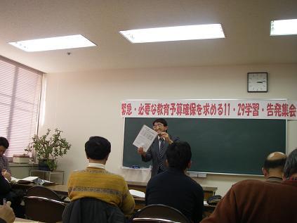 教育署名08年11・29集会~1.JPG