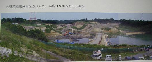 090629大甕産廃処分場(合成)~1.JPG