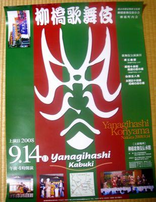 kap080829-yanagibashi.jpg
